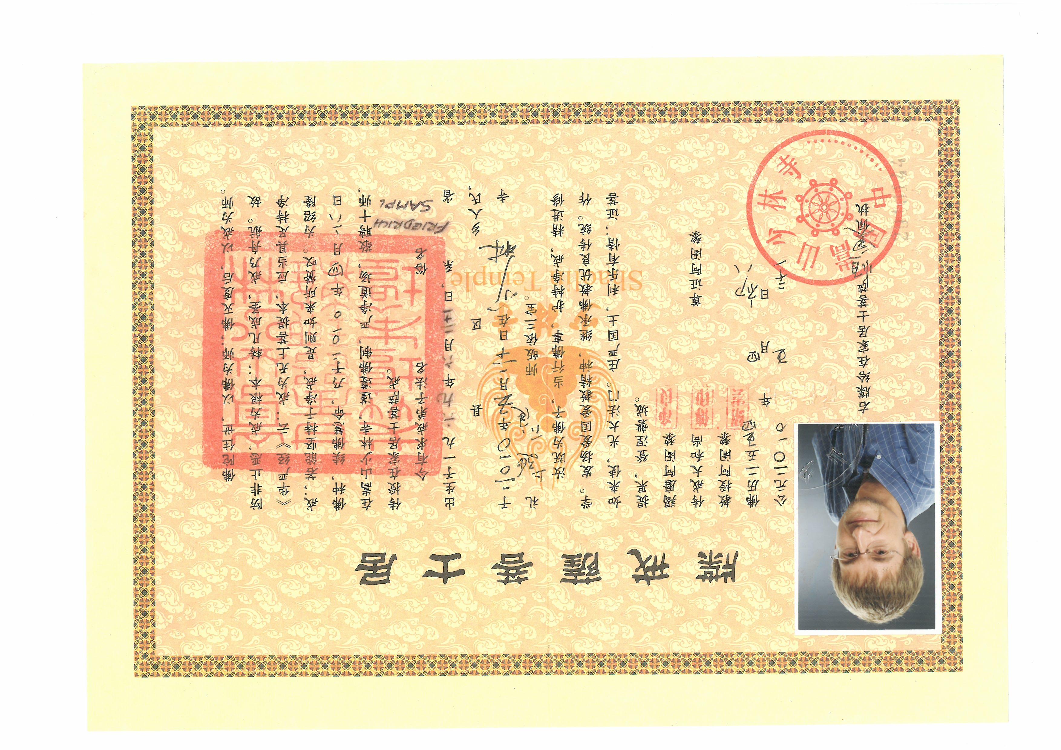 Offizielles Zertifikat zur Auszeichnung eines Shaolin-Mönchs vom Shaolin-Tempel in China. Fritz Sampl der GRAWE Kundenberater ist neben seiner Tätigkeit als GRAWE Kundenberater auch Shaolin-Mönch. Gelbes Blatt Papier mit chinesischen Zeichen.